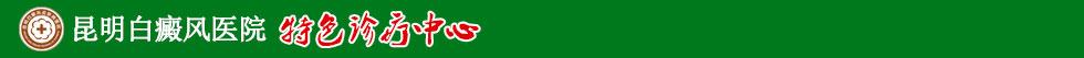昆明白癜风皮肤病医院诊疗中心